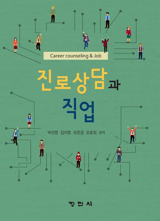 진로상담과 직업(2014) 저서 앞표지 이미지