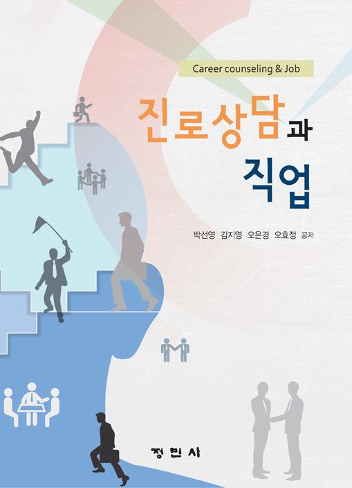 진로상담과 직업(2014) 저서 뒷표지 이미지
